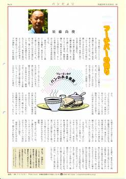 pan-dayori のコピー 2.jpg